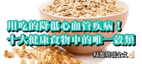 用吃的降低心血管疾病!唯一上榜穀類,是全球十大健康食物之一!-台灣養生網