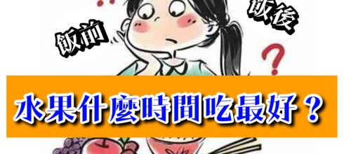 吃水果健康,但是要飯前吃還是飯後吃才好呢?-台灣養生網