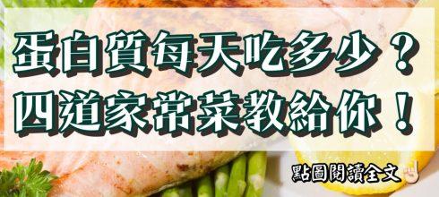 蛋白質每天吃多少?四道家常菜教給你!-台灣養生網