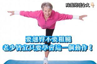要翹臀不要粗腿,老少皆宜只要學會這一個動作!-台灣養生網
