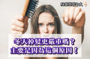 冬天掉髮更嚴重嗎?主要是因為這個原因!-台灣養生網