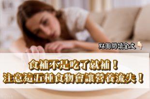 食補不是吃了就補!注意這五種食物會讓營養流失!-台灣養生網