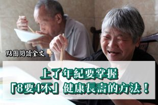 上了年紀要掌握「8要4不」健康長壽的方法!-台灣養生網