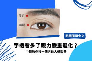 年紀大手機看多了視力嚴重退化?中醫教你按一個穴位大幅改善 – 台灣養生網