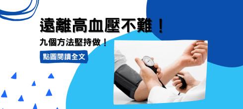 控制好血壓並不難!9個方法堅持做,遠離高血壓!-台灣養生網