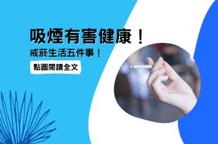 吸煙有害健康!戒菸生活五件事!-台灣養生網