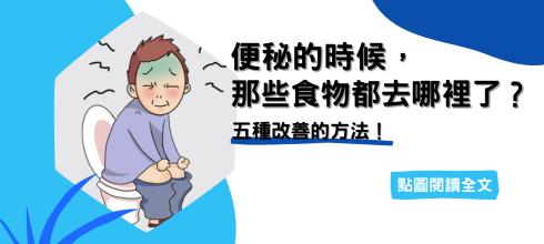 便秘的時候那些食物都去哪裡了?五種改善的方法!-台灣養生網