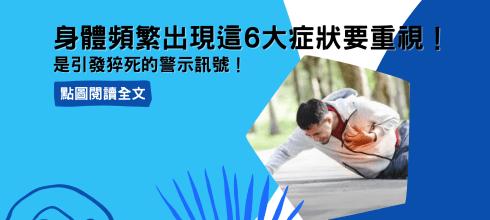身體頻繁出現這6大症狀要重視!是引發猝死的警示訊號!-台灣養生網