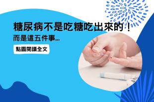 糖尿病不是吃糖吃出來的!而是這五件事…-台灣養生網