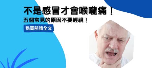 不是感冒才會喉嚨痛!五個常見的原因不要輕視!-台灣養生網