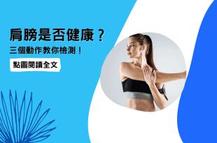 肩膀是否健康?三個動作教你檢測!-台灣養生網