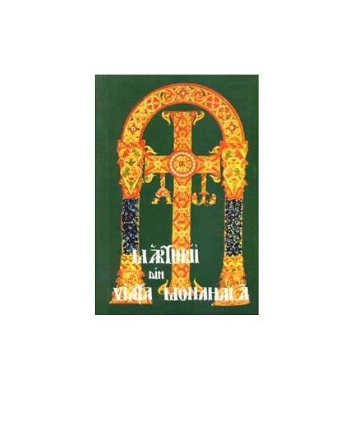Gheron Iosif -Marturii din viata monahala (1) - Ortodoxia.md