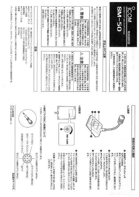 Icom SM-50.pdf