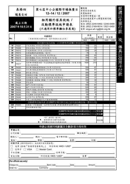 郵遞以支票付款或傳真以信用卡付款 - HKTDC World SME Expo ...