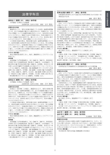 企業法総論(展開)(D