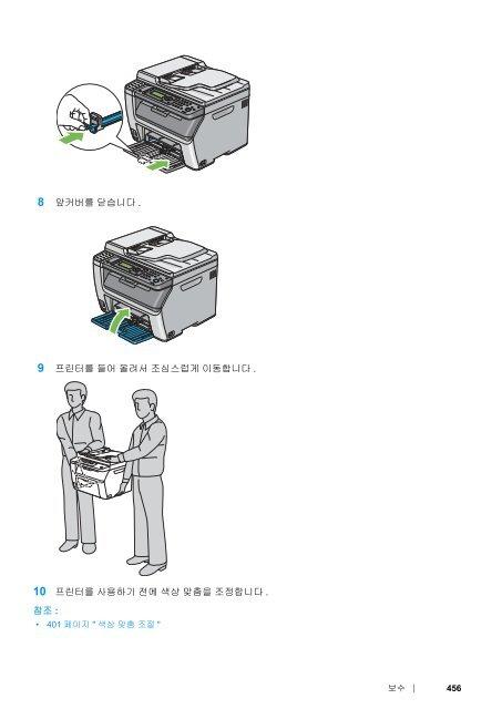 5 우선 용지 삽입
