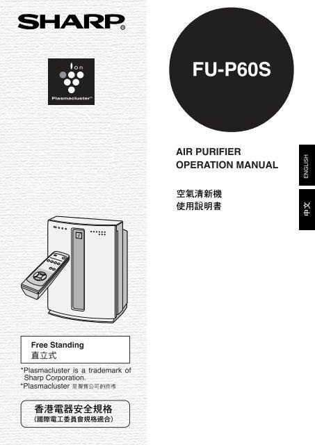 fu-p60s air purifier operation manual