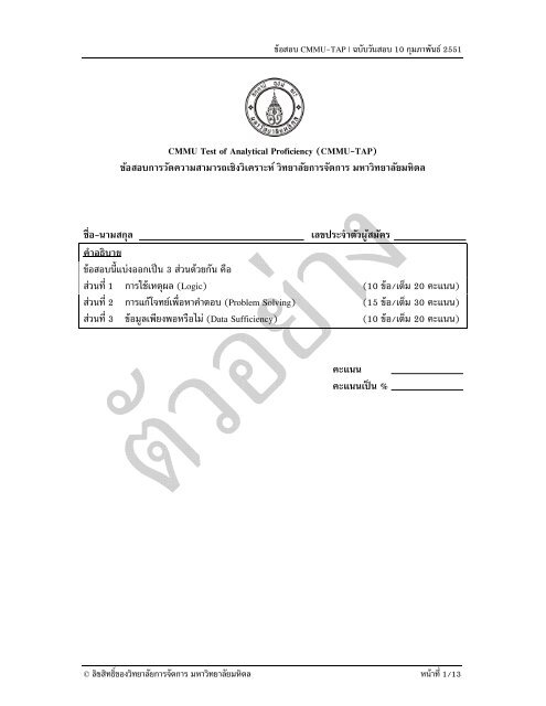 CMMU Test of Analytical Proficiency (CMMU-TAP) ภอà