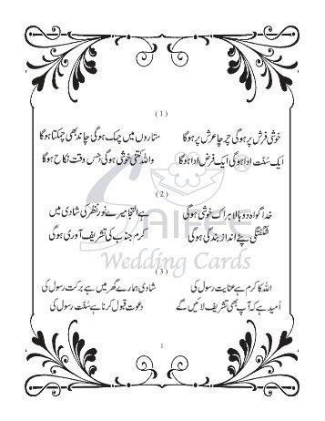 Islamic Wedding Invitation Wording In Urdu Picture Gallery