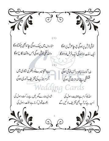 Wedding Invitation Shayari In Urdu Unique