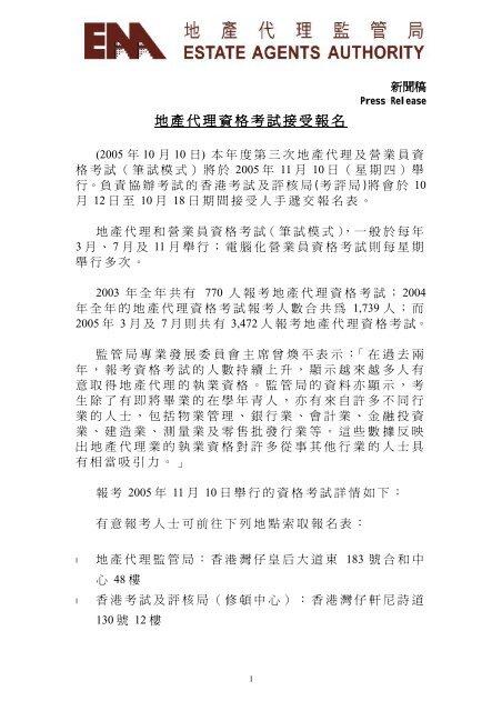 地產代理資格考試接受報名 - 香港地產代理監管局