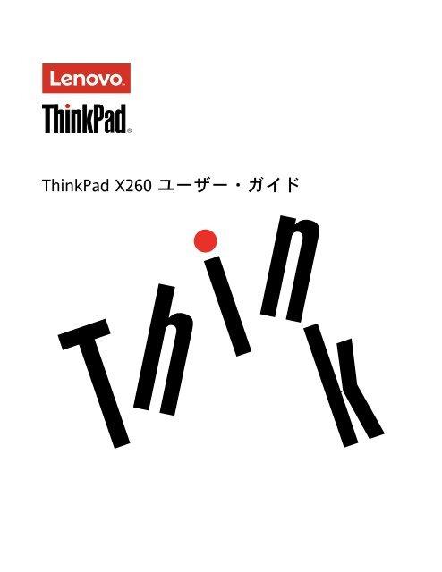 ThinkPad X260 ユーザー・ガイド