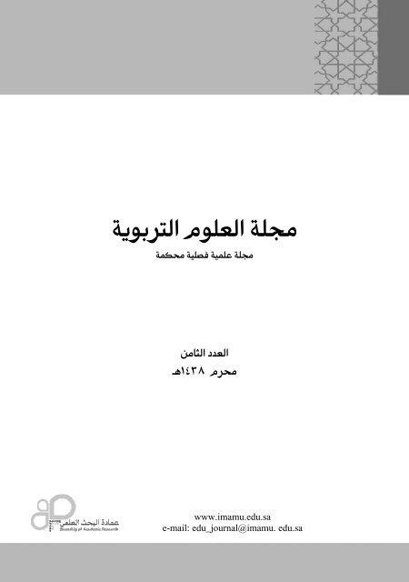 مجلة العلوم التربوية