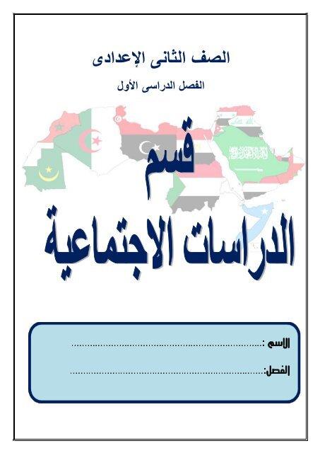 Grade 8 Social Studies In Arabic Semester 1