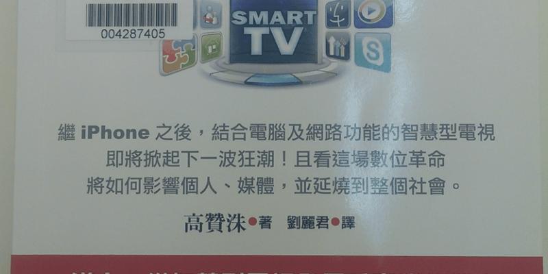 #165 [原木書坊] 智慧電視革命2013