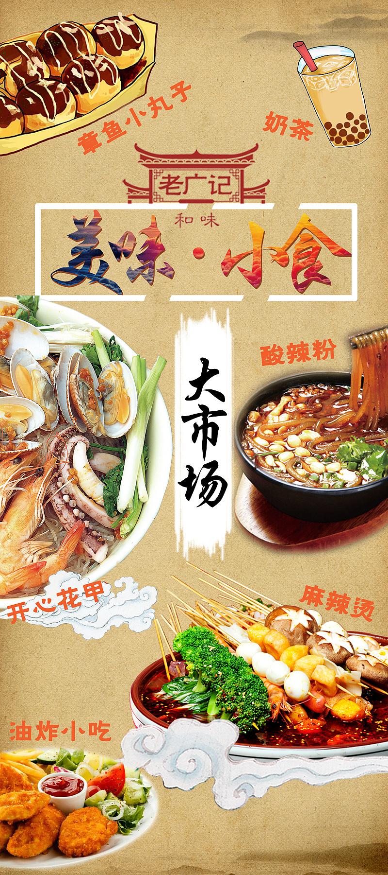 老廣記美味小食海報|平面|海報|設計詩 - 原創作品 - 站酷 (ZCOOL)