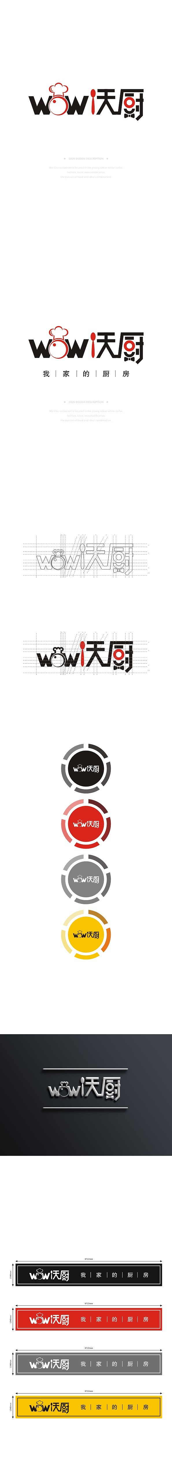 kitchen signs for home island table with stools wow 沃厨 我家的厨房 平面 标志 宜湘 原创作品 站酷 zcool