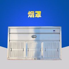 Kitchen Vent Hood Bunkhouse Travel Trailers With Outdoor Kitchens 厨房通风不锈钢烟罩油烟净化设备定制排烟罩运水烟罩抽油烟机 价格 批发 厨房通风不锈钢烟罩油烟净化设备定制排烟罩运水烟罩抽