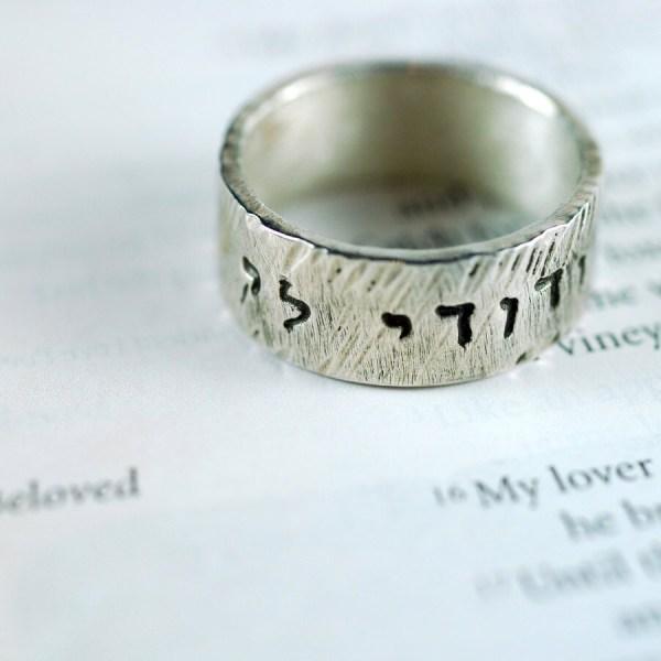 Hebrew Ring Beloved