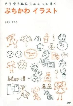 japanese kawaii drawing illustration drawings easy doodle doodles shimada hiromi tutorial simple illustrations sketches revisit later favorites japanlovelycrafts manga sketch