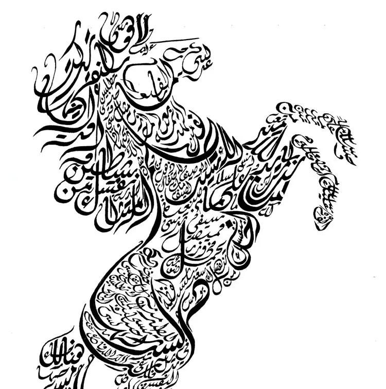 Arabic Love Text