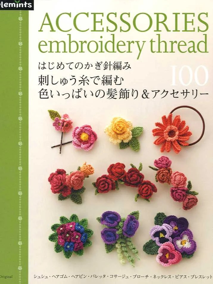 Crochet Accessories Embroidery Thread 100 Japanese Craft