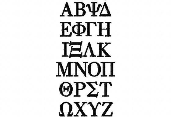 Mini Greek Alphabet .5 inch Machine Embroidery Font