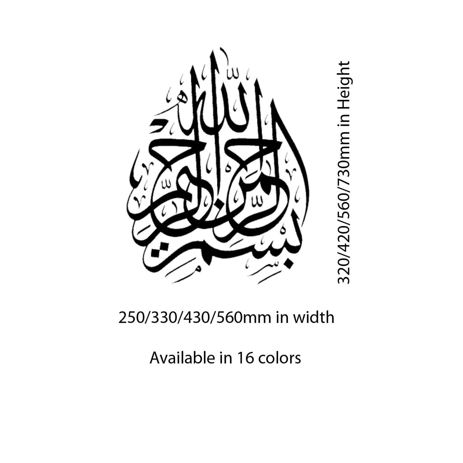5% Discount Islamic Wall Art Calligraphy Bismillah Wall by