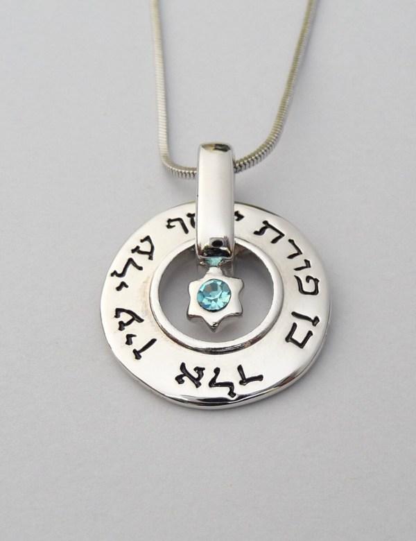 Kabbalah Jewelry Love Hope And Prayer Ben Porat Yosef