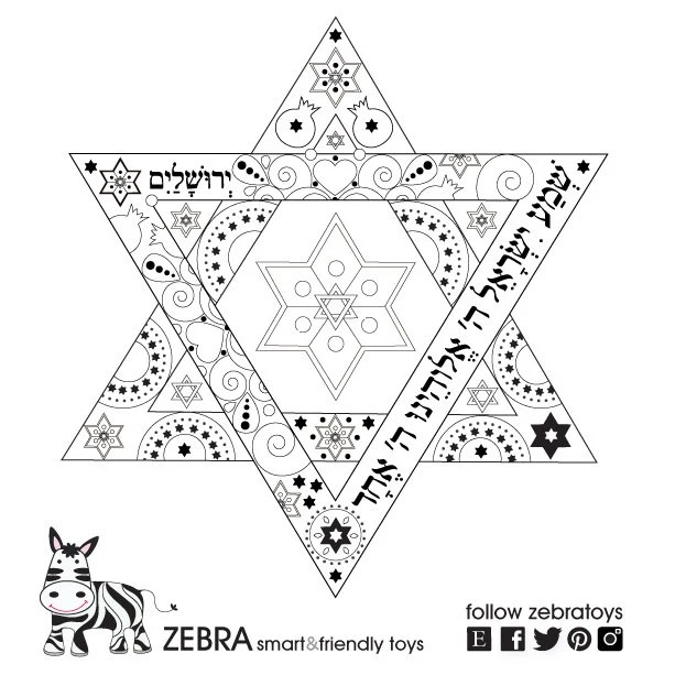 Personalized Coloring Page-Custom Name-Star of David