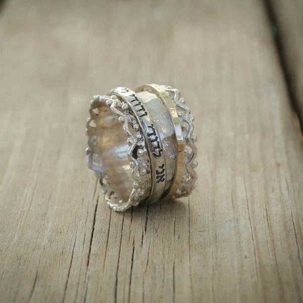 Hebrew Inscribed Ring Beloved' And Canaanspirit