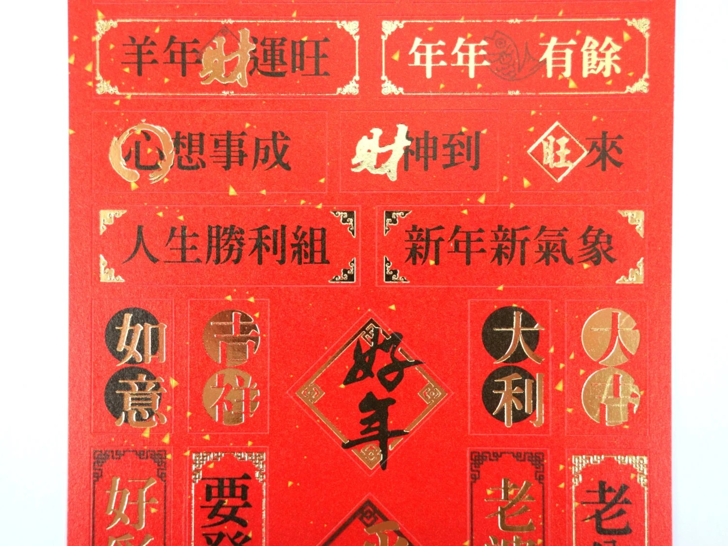 Chinese Auspicious Saying Paper Stickers Chinese New Year