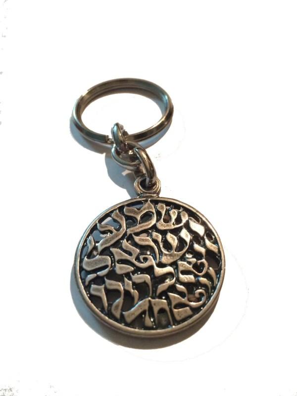 Shema Israel Keychain Key Ring Shma Yisrael Bible Hebrew