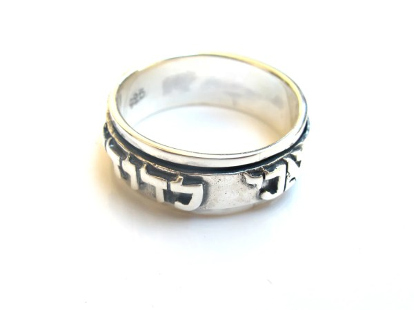 Kabbalah Ring Ani Le Dodi Beloved Spinner Wedding