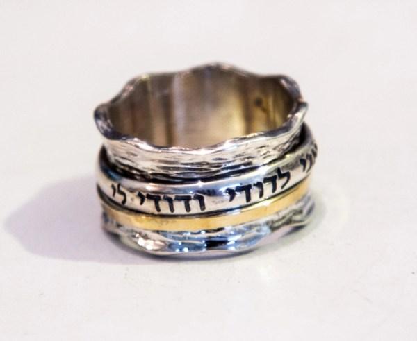 Hebrew Ring Jewelry Meditation Ring