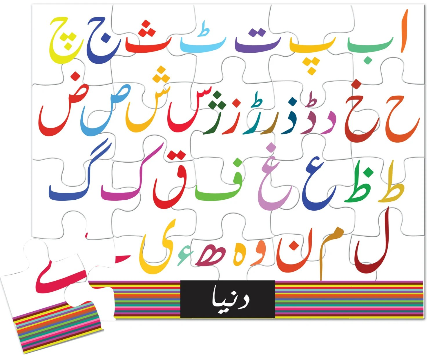 Personalized Urdu Alphabet Puzzle By Golreezan On Etsy