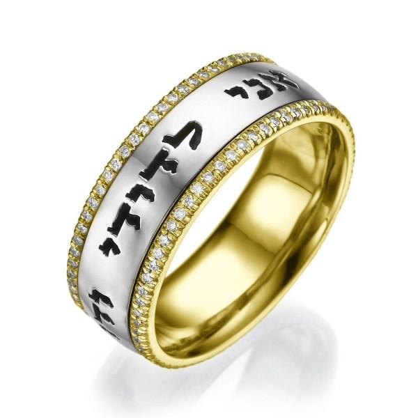 Two Tone 14k Gold Ani Ledodi Diamond Jewish Wedding Ring
