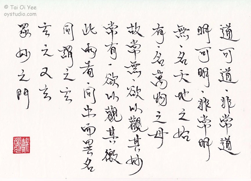 Taoist Quote in Handwritten Chinese by FlowWithTheBrush on