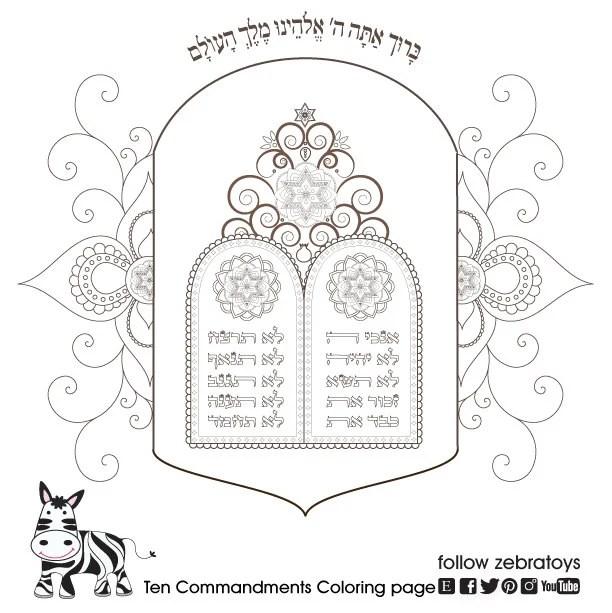 Ten Commandments-Jewish Values Coloring Page-Printable Hebrew