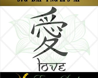 Download Chinese love symbol   Etsy